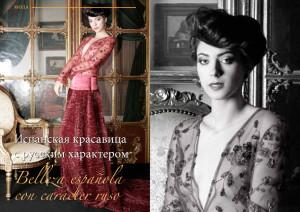 Showstars-belleza española